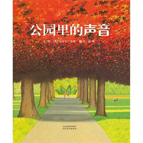 The sound in the park(Chinese Edition): YING ) AN