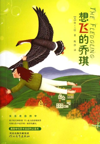 9787543496064: The Fledgling (Chinese Edition)