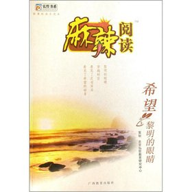 class reading marked the dawn of the eyes and spicy(Chinese Edition): YANG HUI ZHU