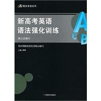 9787543552395: New entrance intensive training in English grammar - the third revision