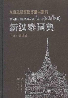9787543560215: New Chinese Thai dictionary