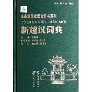 9787543563124: The New Vietnamese & Chinese Dictionary (Chinese Edition)