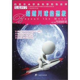 Beyond the imagination of the moon(Chinese Edition): MEI GUO KA LUO SI CHU BAN JI TUAN