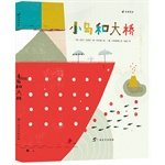 9787543576582: Islands and bridges (the most special environmental philosophizing picture books. thinking man and nature along the way. from an early age environmental philosophy .2013 International Children's Book Fair in Bologna Best Newcomer ...(Chinese Edition)