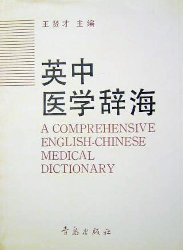 9787543603806: Ying Zhong yi xue ci hai =: A comprehensive English-Chinese medical dictionary (Mandarin Chinese Edition)