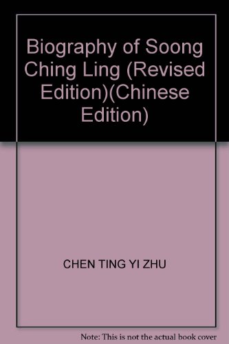 Biography of Soong Ching Ling (Revised Edition)(Chinese Edition): CHEN TING YI ZHU