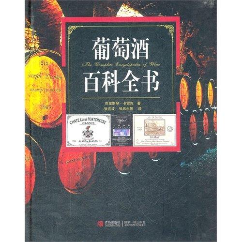 9787543640702: Wine encyclopedia (Chinese edidion) Pinyin: pu tao jiu bai ke quan shu