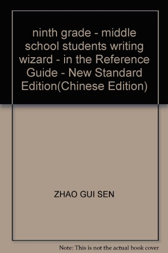 9787543641235: ninth grade - middle school students writing wizard - in the Reference Guide - New Standard Edition(Chinese Edition)