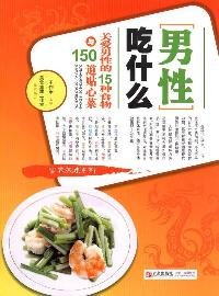 men eat: care of 15 men and 150 intimate food dish [Paperback]: Unknown