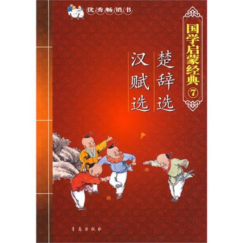 9787543645400: Han Fu selected - Selected Ancient Chinese literature search enlightenment classics 7 (Chinese Edition)