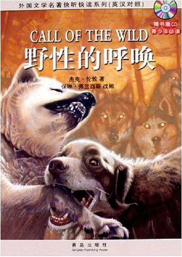 Call of the Wild (English) (Paperback)(Chinese Edition): MEI) JIE KE