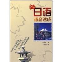 9787543648999: new Japanese Voice Express [Paperback]