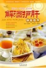 Food health series : liver so eat(Chinese Edition): MEI SHI SHENG HUO GONG ZUO SHI