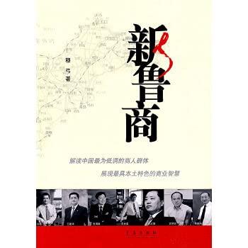 9787543659575: new Lu Qingdao Publishing Business