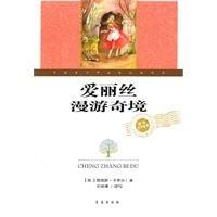 9787543664258: Alice in Wonderland(Chinese Edition)