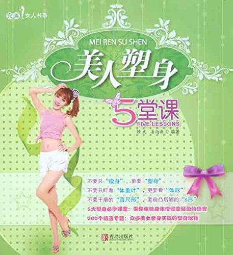 9787543667167: Beauty body sculpting class 5(Chinese Edition)
