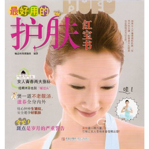 9787543672710: The Best Little Red Book on Skin Care (Chinese Edition)