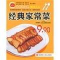 Classic dishes(Chinese Edition): MEI SHI SHENG HUO GONG ZUO SHI