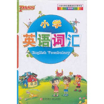 PASS Primary English vocabulary (full color)(Chinese Edition): NIU SHENG YU