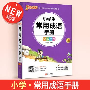 Pupils commonly used idioms Manual(Chinese Edition): NIU SHENG YU