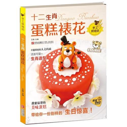Genuine Boya Zodiac: Cake Decorating (handmade bakery) (with CD-ROM)(Chinese Edition): WANG SEN ...