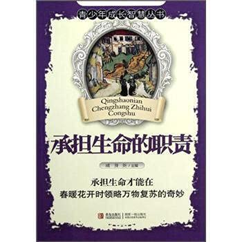 The wisdom of young people to grow Series: assume the responsibilities of life(Chinese Edition): ...