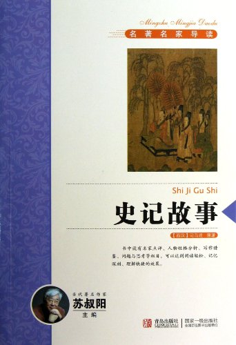 9787543687110: Stories about The Historical Records (Chinese Edition)