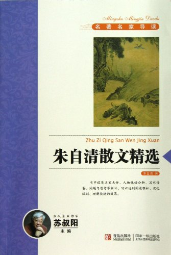 Series of the new curriculum Masterpieces famous REVIEW: of Zhu Ziqing prose Featured(Chinese ...