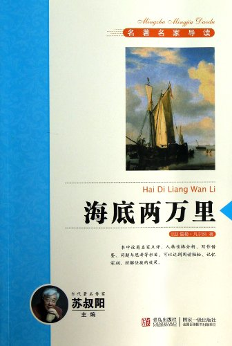9787543687578: 20000 Leagues Under the Sea (Chinese Edition)