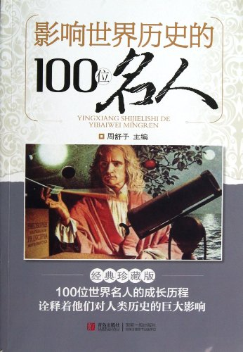 The impact of world history 100 celebrities - Classic Collector's Edition(Chinese Edition): ...