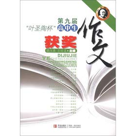 9787543688223: Ninth high school students award-winning essay tao Cup(Chinese Edition)
