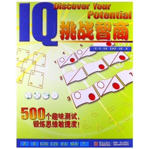 Challenges IQ(Chinese Edition): YING ) KEN LUO SU . FEI LI PU KA TE