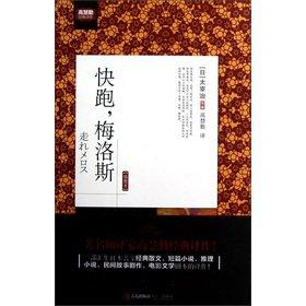 Run Melos (Illustrated)(Chinese Edition): RI ) TAI
