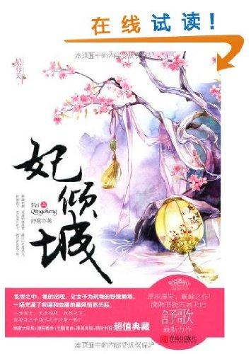 Princess Allure(Chinese Edition): SHU GE
