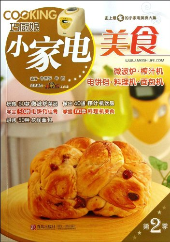 9787543694736: Good Food Made with Small Household Appliances by the Adept Woman Cook (Microwave Oven, Juicer, Electric Baking Pan, Food Processer, Bread Maker) (Chinese Edition)