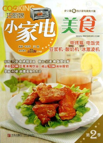 9787543694743: Good Food Made with Small Household Appliances by the Adept Woman Cook (Electric Oven, Electric Cooker, Soybean Milk Machine, Yogurt Machine, Ice Cream Machine) (Chinese Edition)
