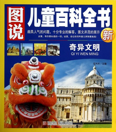 9787543698116: Children's Illustrated Encyclopedia: exotic civilization(Chinese Edition)