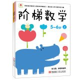 9787543699380: Small red ladder mathematics (Set of 5 to 6 years old 2)(Chinese Edition)