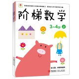 9787543699748: Small red ladder mathematics (3 to 4 years old) (Set of 2)(Chinese Edition)