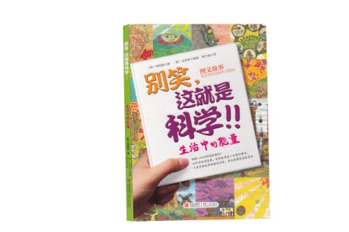 9787543699977: Do not laugh. this is science: life energy(Chinese Edition)