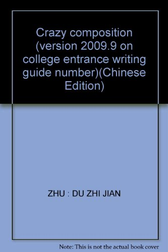 Crazy composition (version 2009.9 on college entrance writing guide number)(Chinese Edition): ZHU :...