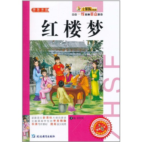 9787543791022: A dream of red mansions (Chinese Edition)