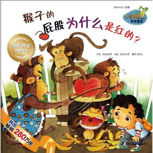Small sponge Tales: why monkey ass red(Chinese: HAN) RUI ZHONG