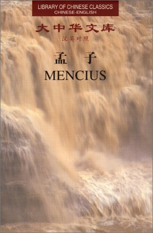 9787543820852: Mencius (Library of Chinese Classics: Chinese-English edition) (English and Chinese Edition)