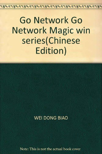 Go Network Go Network Magic win series(Chinese Edition): WEI DONG BIAO