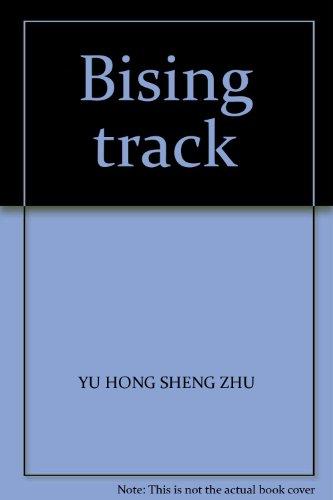 Bising track(Chinese Edition): YU HONG SHENG ZHU