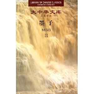 9787543840294: Library of Chinese Classics--mozi