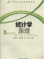 9787543849112: statistical principles(Chinese Edition)