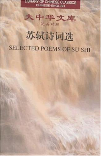 Library of Chinese Classics) Selected Poems of Su Shi: Xu Yuanchong