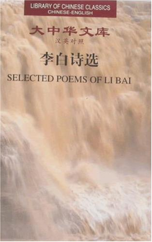 Library of Chinese Classics) Selected Poems of Li Bai (Ebook , pdf ): Xu Yuanchong
